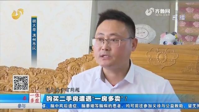 """滨州:购买二手房遭遇""""一房多卖""""?"""