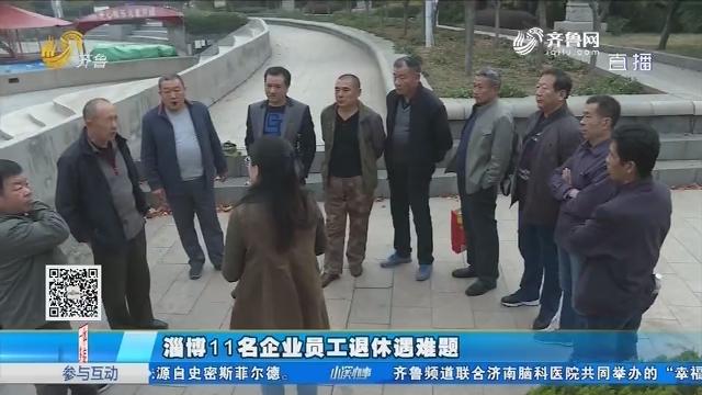 淄博11名企业员工退休遇难题