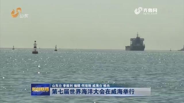 第七届世界海洋大会在威海举行