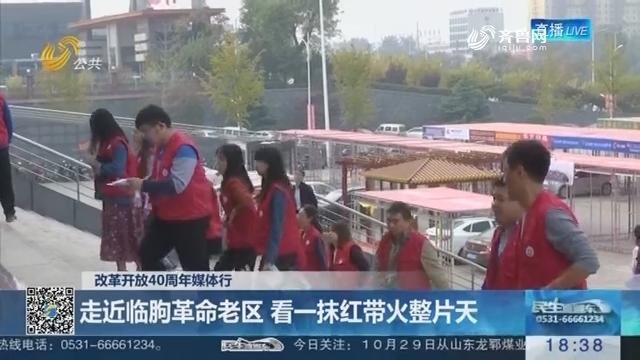 【改革开放40周年媒体行】走近临朐革命老区 看一抹红带火整片天
