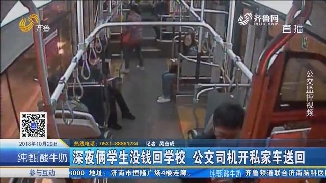 济南:深夜俩学生没钱回学校 公交司机开私家车送回