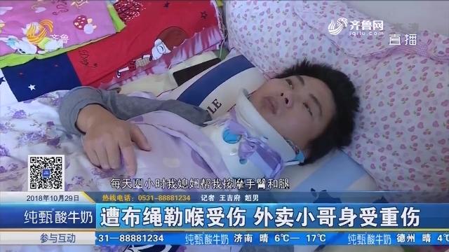 济南:遭布绳勒喉受伤 外卖小哥身受重伤