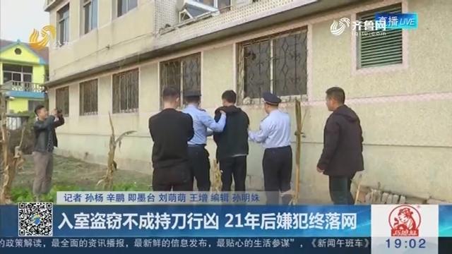 青岛:入室盗窃不成持刀行凶 21年后嫌犯终落网