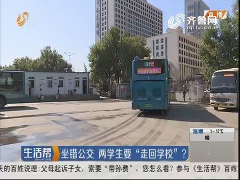 """济南:做错公交 两学生要""""走回学校""""?"""