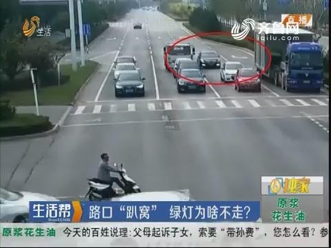 """济宁:路口""""趴窝"""" 绿灯为啥不走?"""