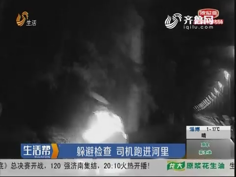 潍坊:躲避检查 司机跑进河里