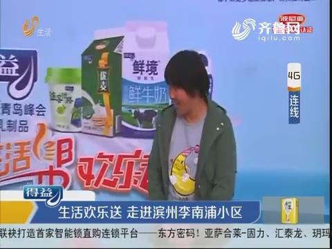 生活欢乐送 走进滨州李南浦小区