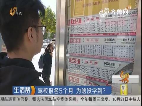 烟台:驾校报名5个月 为啥没学到?