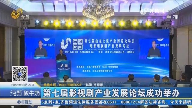 第七届影视剧产业发展论坛成功举办