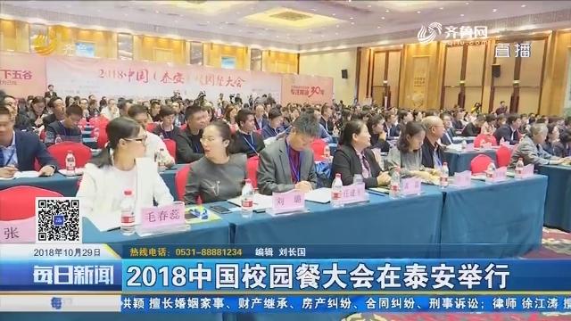 2018中国校园餐大会在泰安举行