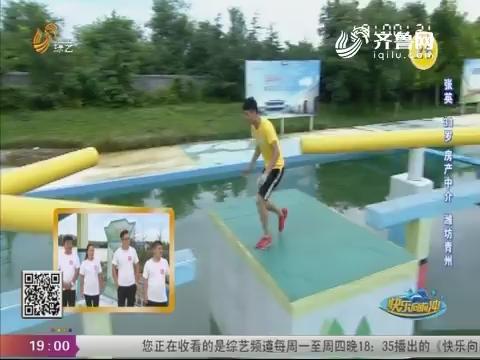 20181029《快乐向前冲》:街健达人现场表演绳上倒立