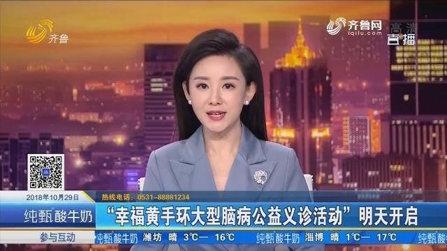 """""""幸福黄手环大型脑病公益义诊活动""""30日开启"""