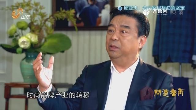 【问道鲁商】邱亚夫:企业家目标必须坚定