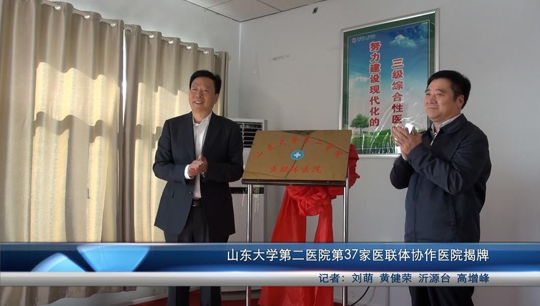 山东大学第二医院第37家医联体协作医院揭牌