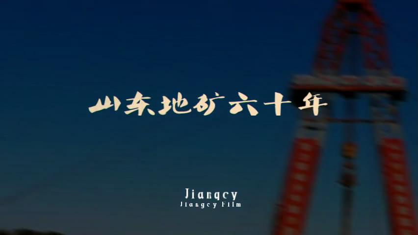 王济生诗歌:《山东地矿六十年》