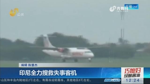 印尼全力搜救失事客机
