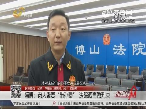 """【民生热点】淄博:老人索要""""带孙费"""" 法院调查做判决"""