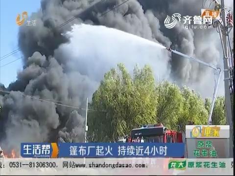 青岛:篷布厂起火 持续近4小时