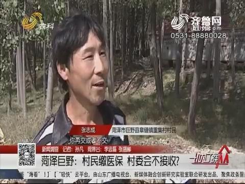 【新闻调查】菏泽巨野:村民缴医保 村委会不接收?