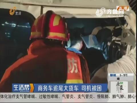 淄博:商务车追尾大货车 司机被困