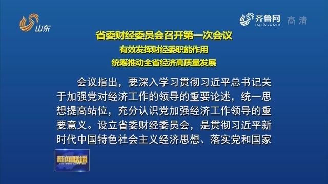 省委財經委員會召開第一次會議 有效發揮財經委職能作用 統籌推動全省經濟高質量發展