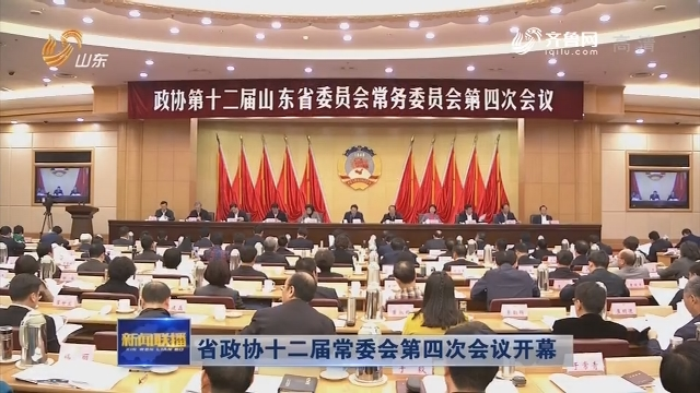 省政協十二屆常委會第四次會議開幕
