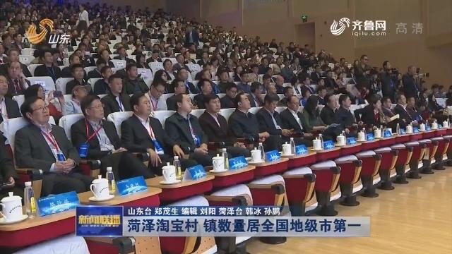 菏泽淘宝村 镇数量居全国地级市第一