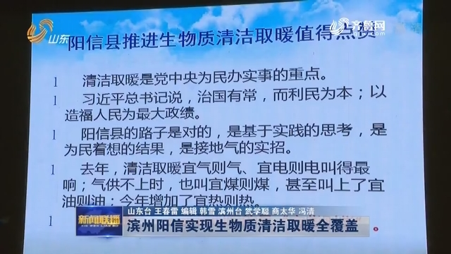 滨州阳信实现生物质清洁取暖全覆盖