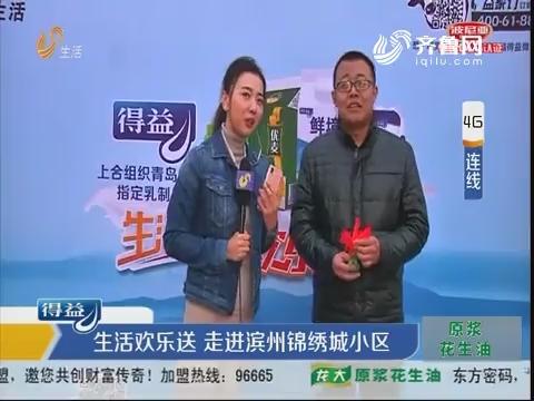 生活欢乐送 走进滨州锦绣城小区