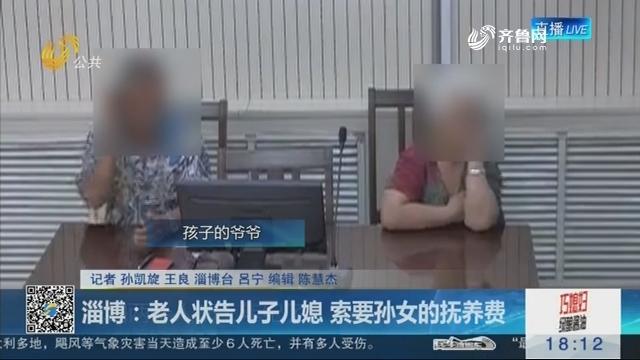 淄博:老人状告儿子儿媳 索要孙女的抚养费