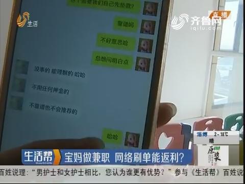 烟台:宝妈做兼职 网络刷单能返利?