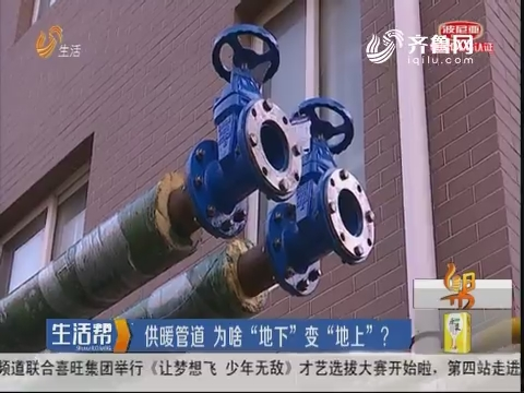 """【暖冬行动】潍坊:供暖管道 为啥""""地下""""变""""地上""""?"""