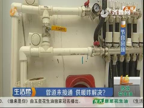 【暖冬行动】青岛:管道未接通 供暖咋解决?