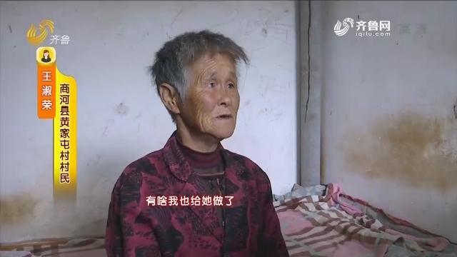 商河:无微不至 她把儿媳当亲闺女