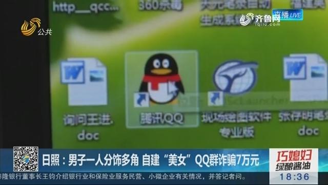 """日照:男子一人分饰多角 自建""""美女""""QQ群诈骗7万元"""