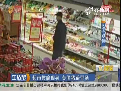 烟台:超市惯偷现身 专偷猪蹄香肠