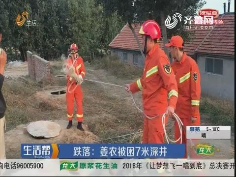潍坊:跌落 姜农被困7米深井