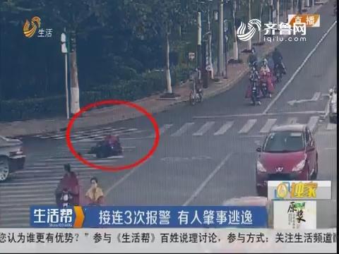 淄博:接连3次报警 有人肇事逃逸