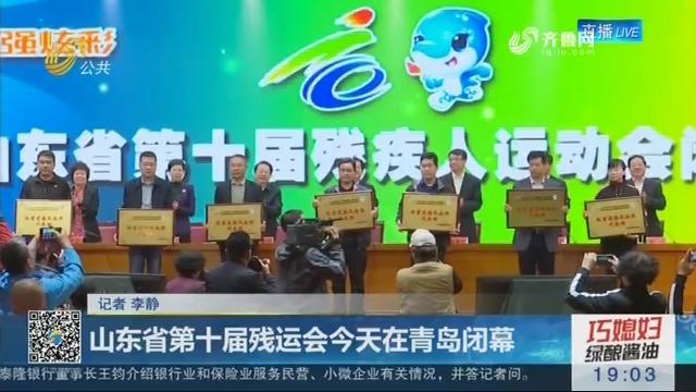 山东省第十届残运会30日在青岛闭幕