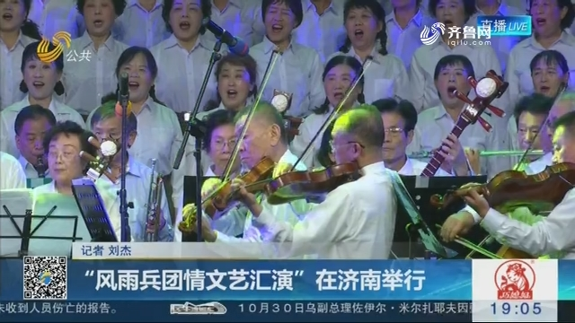 """""""风雨兵团情文艺汇演""""在济南举行"""