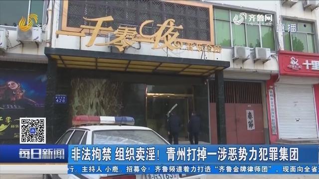 非法拘禁 组织卖淫!青州打掉一涉恶势力犯罪集团