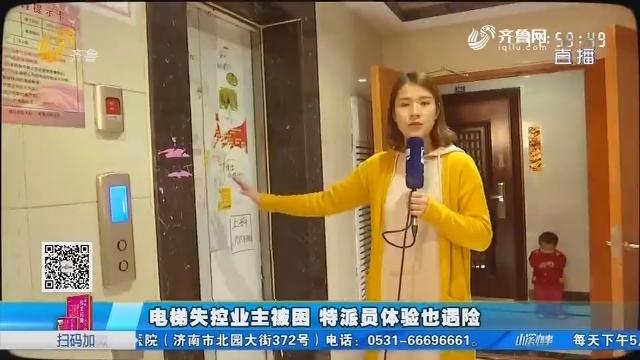 邹城:电梯失控业主被困 特派员体验也遇险