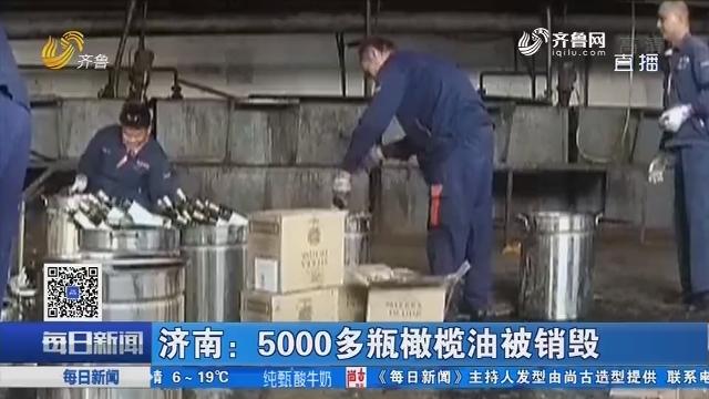 济南:5000多瓶橄榄油被销毁