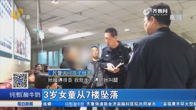 济南:3岁女童从7楼坠落