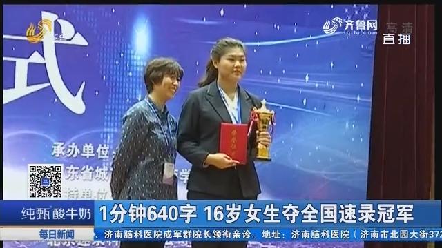 1分钟640字 16岁女生夺全国速录冠军