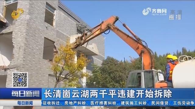 长清崮云湖两千平违建开始拆除