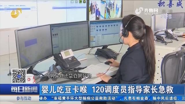 淄博:婴儿吃豆卡喉 120调度员指挥家长急救