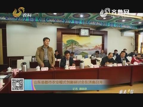 山东省都市农业模式创新研讨会在济南召开