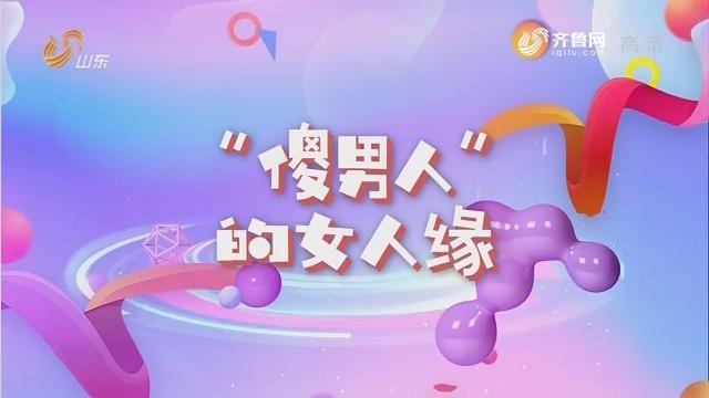 """20181030《最炫国剧风》:""""傻男人""""的女人缘"""