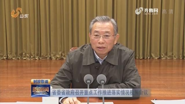 省委省政府召开重点工作推进落实情况视频会议